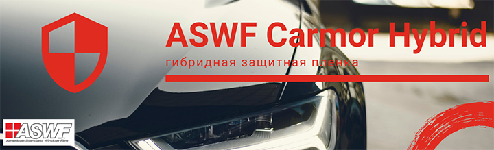 ASWF Carmor Hybrid