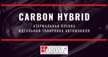 ASWF Carbon Hybrid