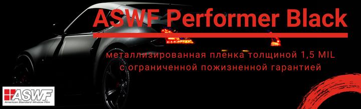 ASWF Performer Black